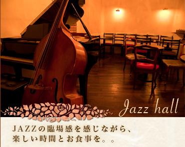 ジャズホール